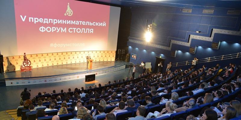 Предпринимательский форум Столля открылся в Воронеже