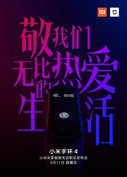 Анонс фитнес-браслет Xiaomi Mi Band 4 состоится 11 июня