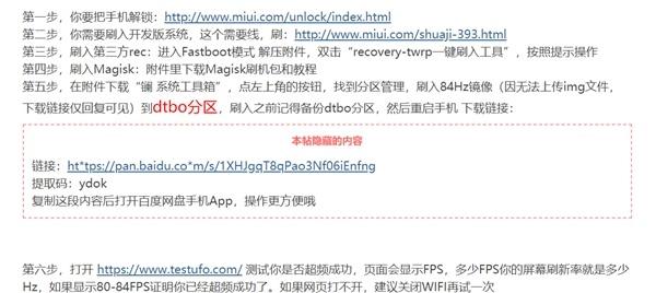 Дисплей Xiaomi Mi 9 разогнали до 84 Гц