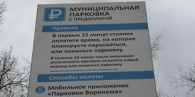 Воронежское УФАС оштрафовало «Горпарковки» почти на 400 тыс. рублей