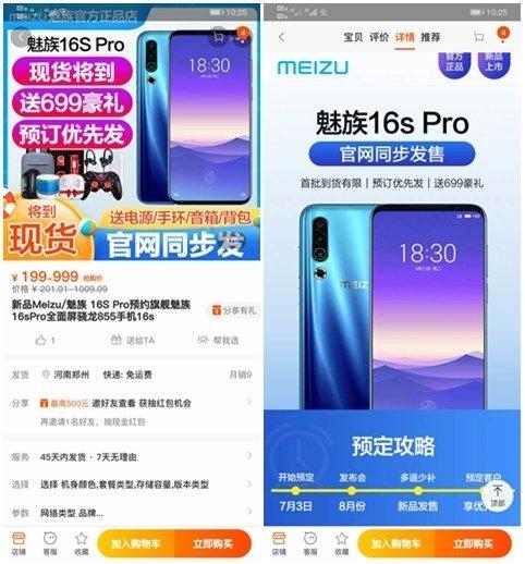 Meizu 16s Pro будет анонсирован в августе