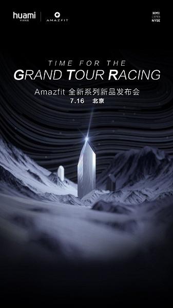 Huami готова представить очень автономные часы Amazfit GTR