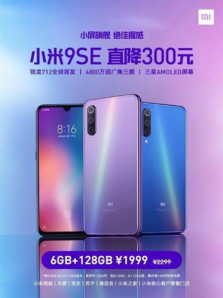 Xiaomi внезапно обрушила цену модели Mi 9 SE