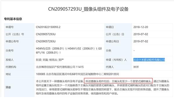Xiaomi разрабатывает новый тип камер, который уничтожит камеры Huawei