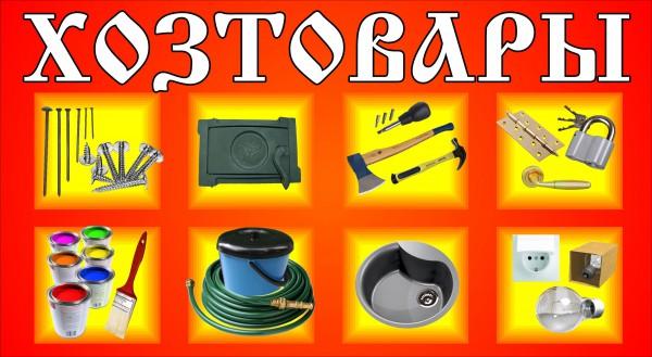 Огромный ассортимент продукции в магазине хозтоваров plastic-shop.in.ua