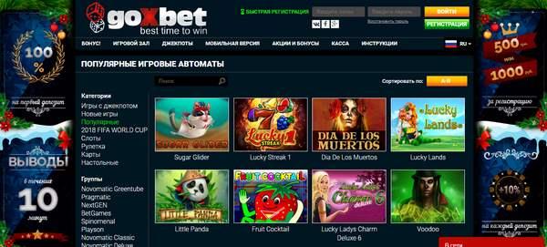 казино онлайн гоуиксбет