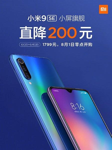 Xiaomi Mi 9 SE резко упал в цене