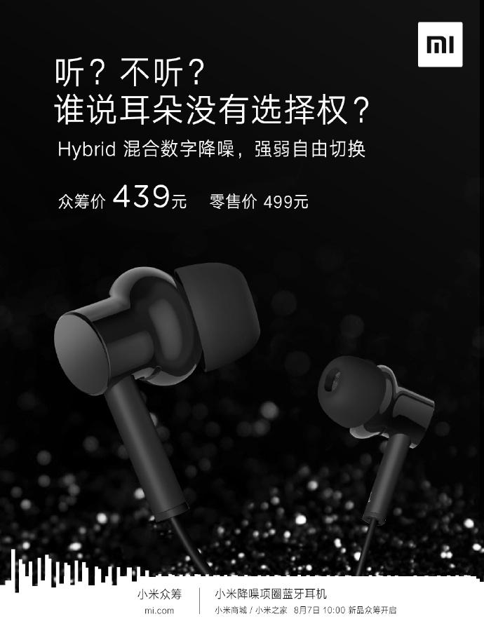 Xiaomi готовит наушники с гибридной системой шумоподавления