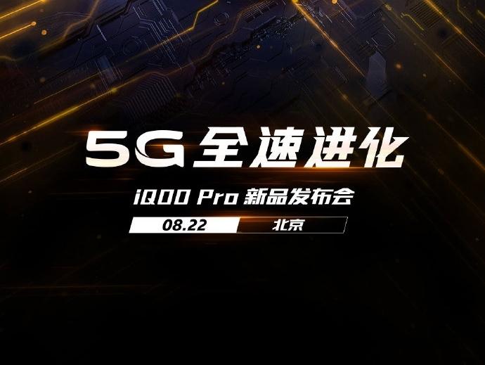 Флагман iQOO Pro 5G будет анонсирован 22 августа