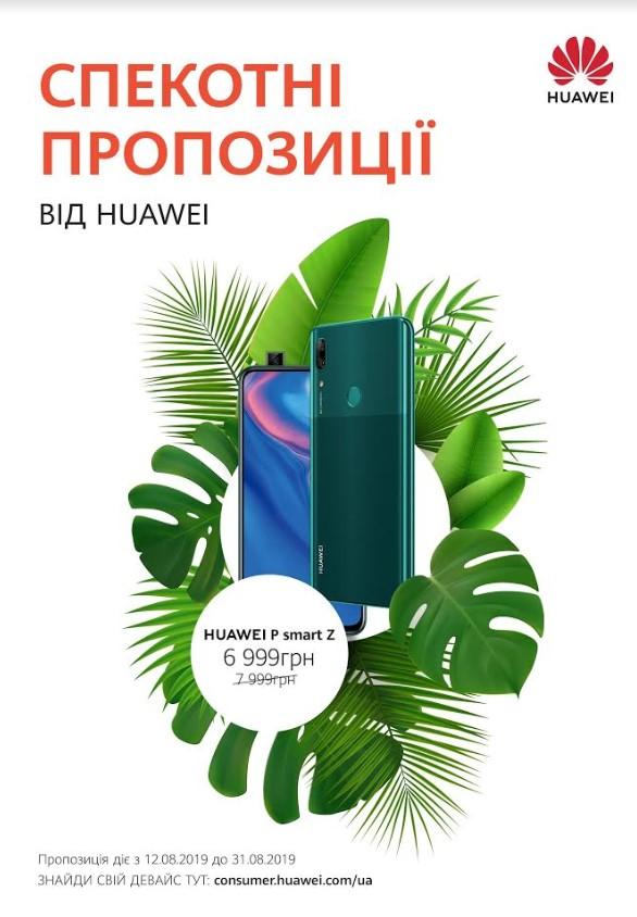 Huawei предлагает привлекательные скидки на ведущие модели смартфонов