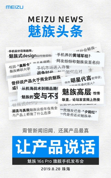 Официально: Meizu 16s Pro анонсируют 28 августа