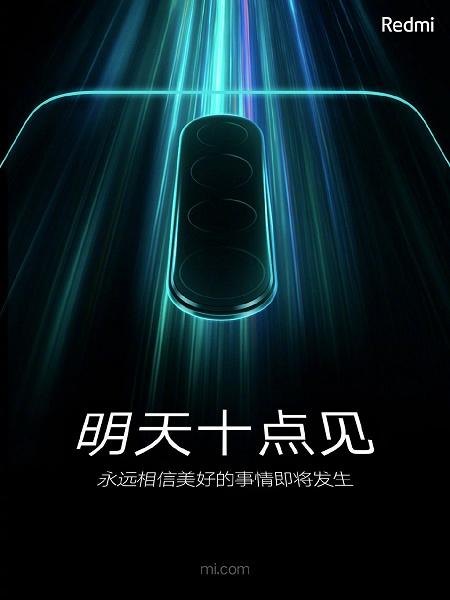 Особенности дизайна Xiaomi Redmi Note 8 и Redmi Note 8 Pro рассекречены официально