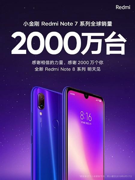 Продажи Redmi Note 7 и Redmi Note 7 Pro превысили 20 млн штук