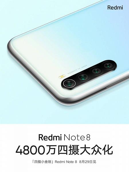Xiaomi Redmi Note 8 окажется намного хуже, чем ожидалось