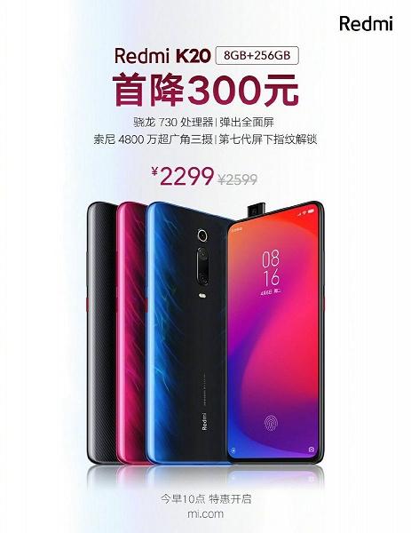 Xiaomi Redmi K20 резко упал в цене