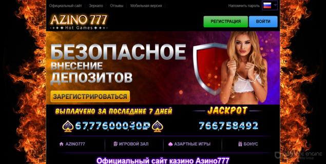 Самое выгодное онлайн-казино Азино777