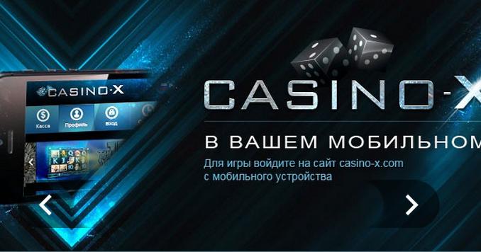 Бесплатные игровые автоматы х-казино