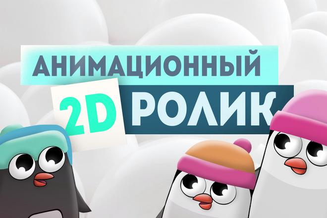 анимационные ролики 2D