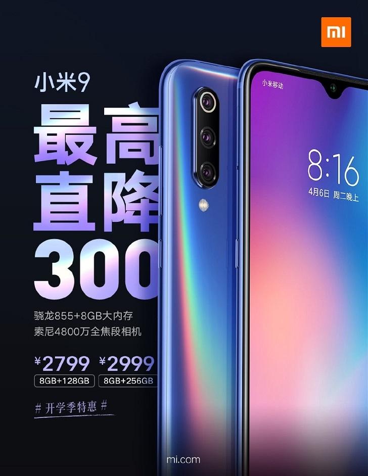 Цена двух версий Xiaomi Mi 9 опустилась до рекордной отметки