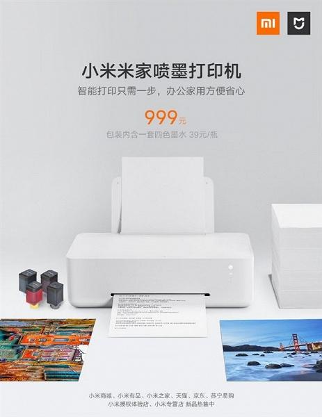 Анонсирован струйный принтер Xiaomi Mijia Inkjet Printer