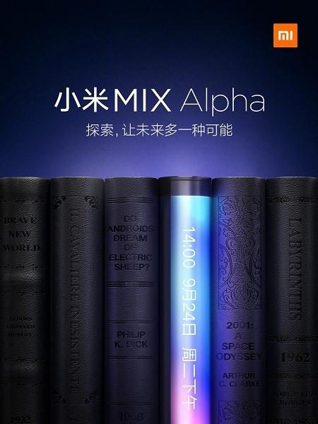 Xiaomi Mi MIX Alpha показали на официальном изображении
