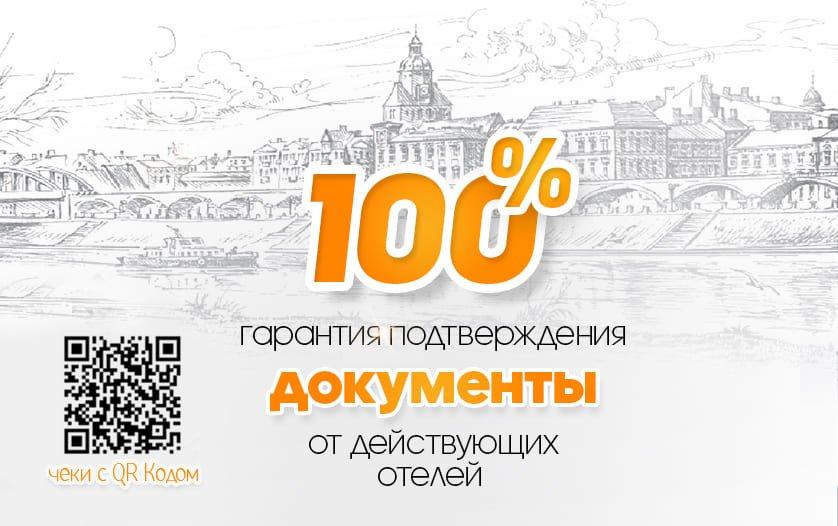Купить гостиничные чеки в Санкт-Петербурге