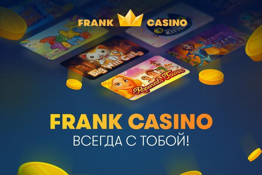 Нереальные выигрыши от Франк казино