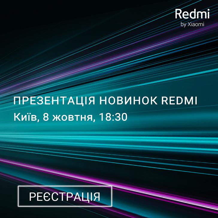 Стала известна дата выхода Xiaomi Redmi Note 8 Pro в Украине