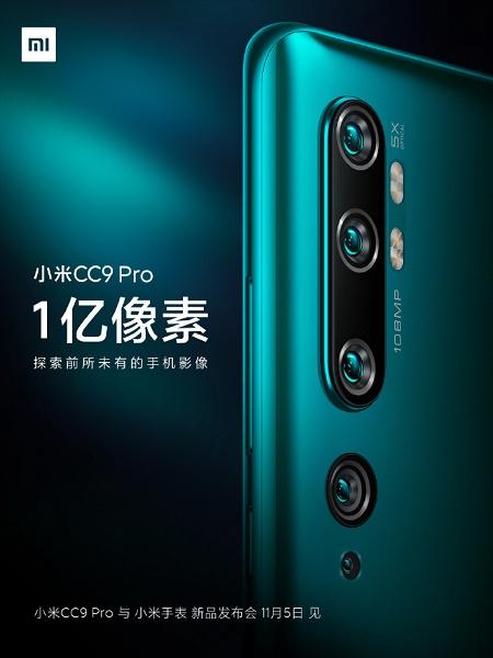 Стала известна дата выхода Xiaomi Mi CC9 Pro