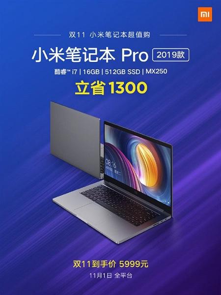 Xiaomi Mi Notebook Pro 15.6 с Intel Core i7 подешевел на 185 долларов