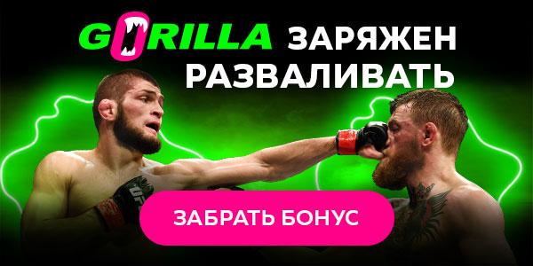 Горилла ставки на UFC