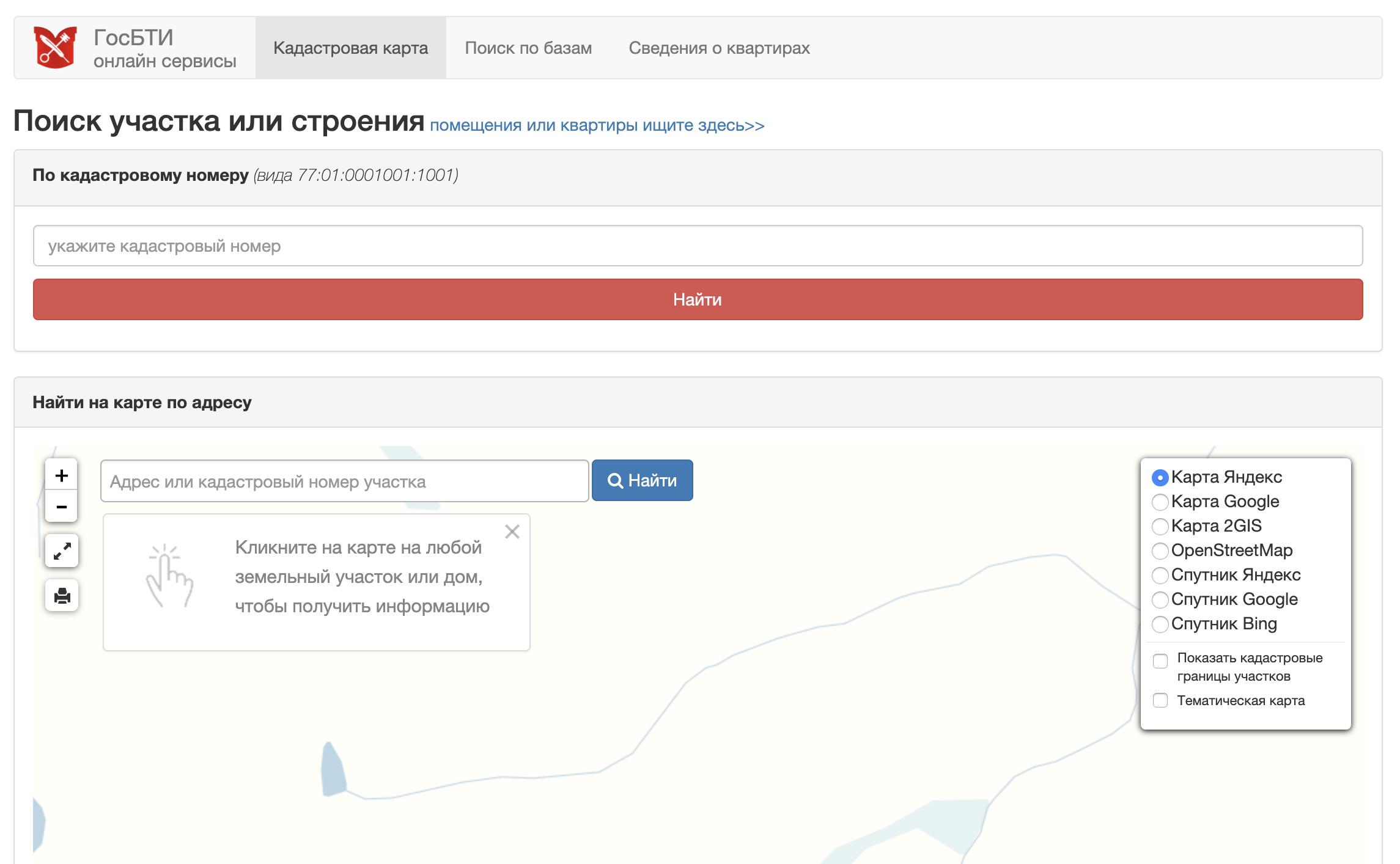 Онлайн сервис ГосБТИ