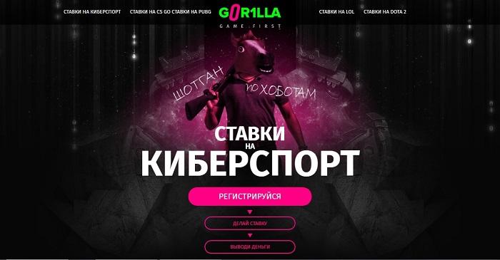 Горилла официальный сайт
