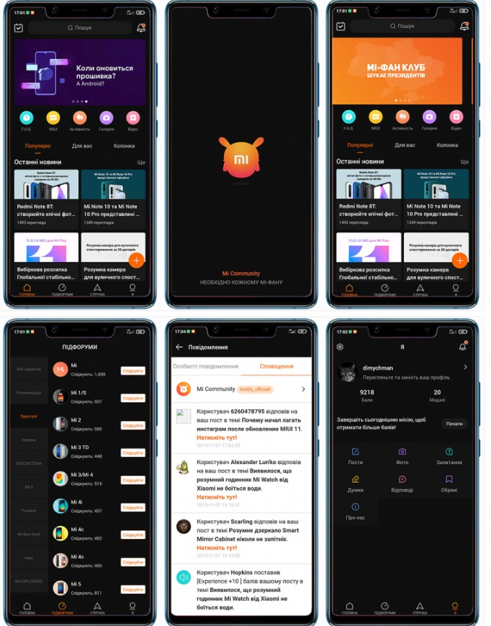 Приложение Mi Community 4.3.2 в темной теме оформления!