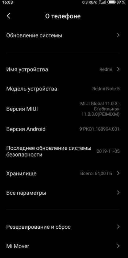 Xiaomi Redmi Note 5 получил MIUI 11 на Android 9
