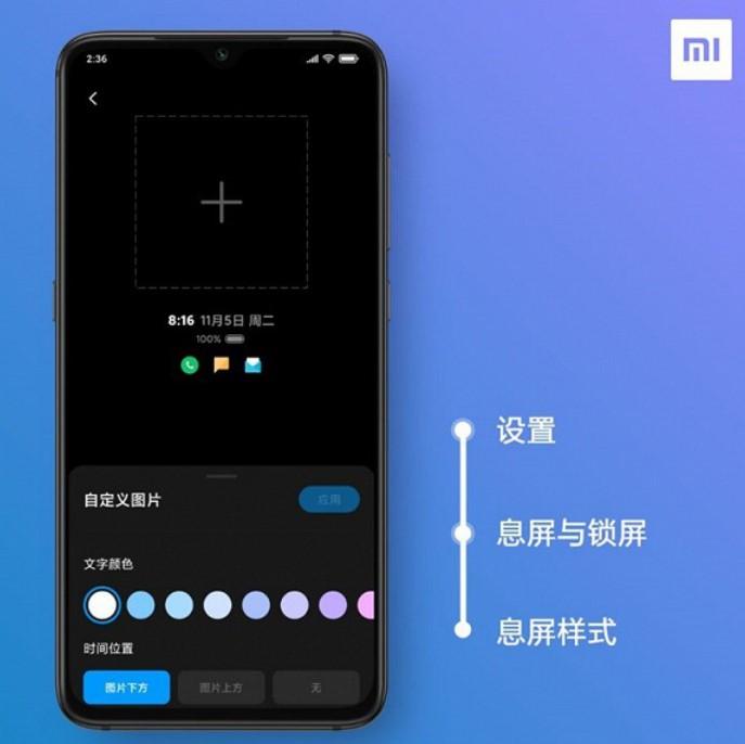 В MIUI 11 появились новые звуки и еще три крутые функции, которые удивят фанатов