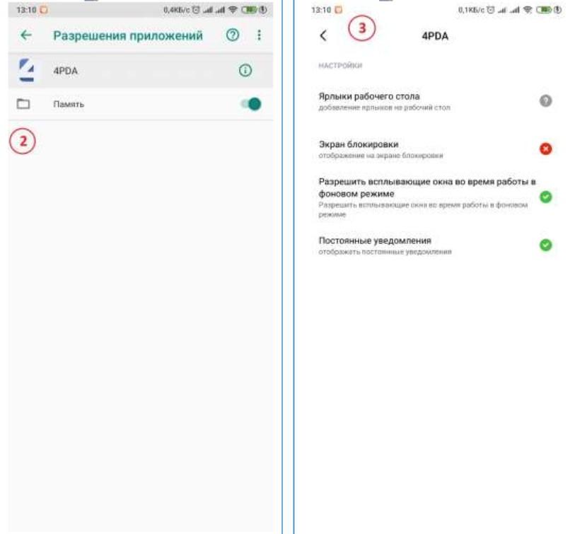 Обновленная инструкция по настройке уведомлений в MIUI 11