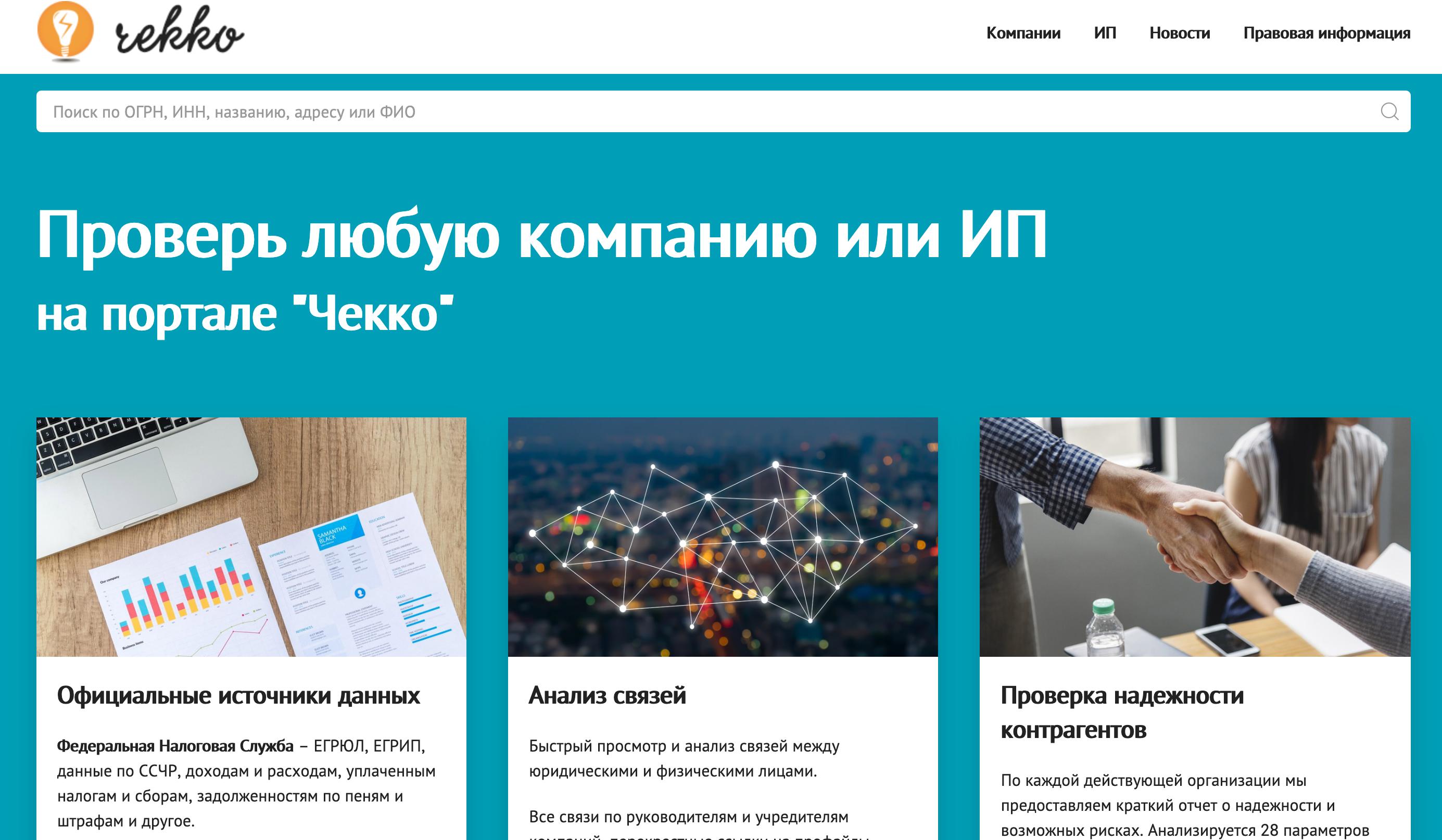 Информационный портал CHECKO