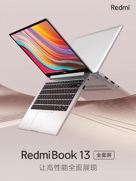 RedmiBook 13 представлен официально: от 600 долларов за Intel Core, 8 ГБ оперативной памят ...