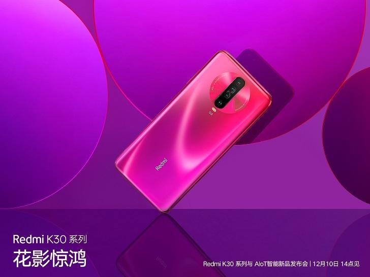 Xiaomi Redmi K30 5G взорвал средний ценовой сегмент – самый дешёвый 5G-смартфон в мире