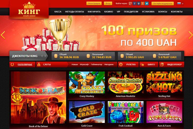 онлайн казино Кинг