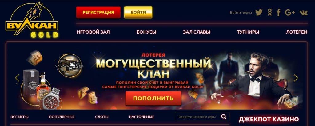 казино Вулкан GOLD