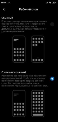 Наконец в MIUI 11 добавили меню приложений