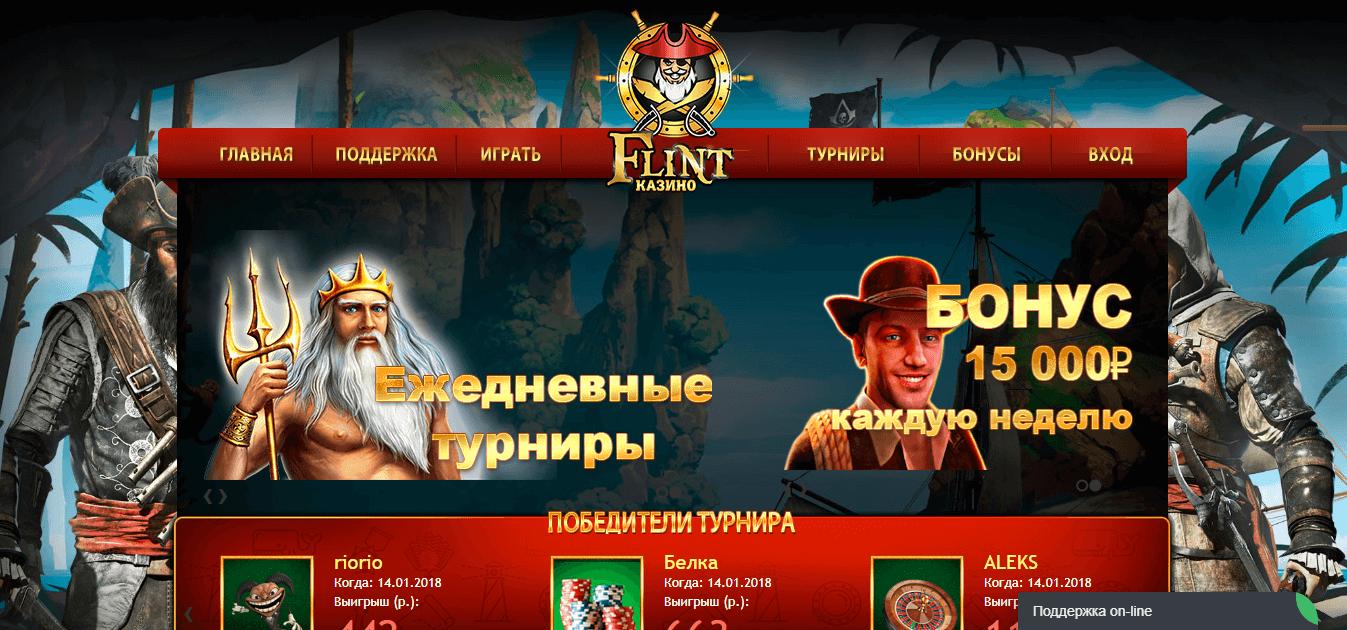 онлайн казино Флинт