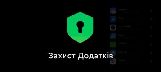 Топ 5 фишек MIUI 10 и MIUI 11 для безопасности данных