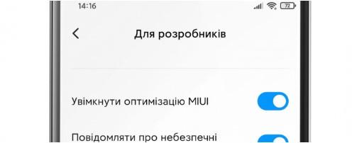 Топ 5 фишек MIUI 10 и MIUI 11 для производительности