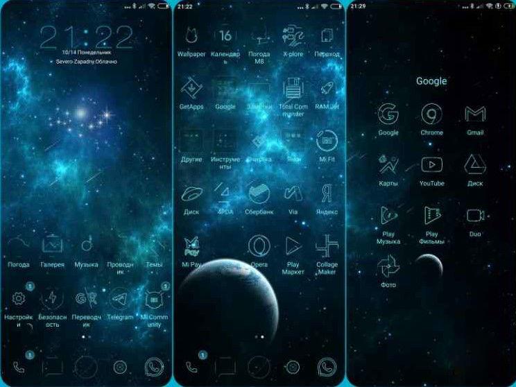 Новая тема Blue Space для MIUI 11 удивила всех фанов