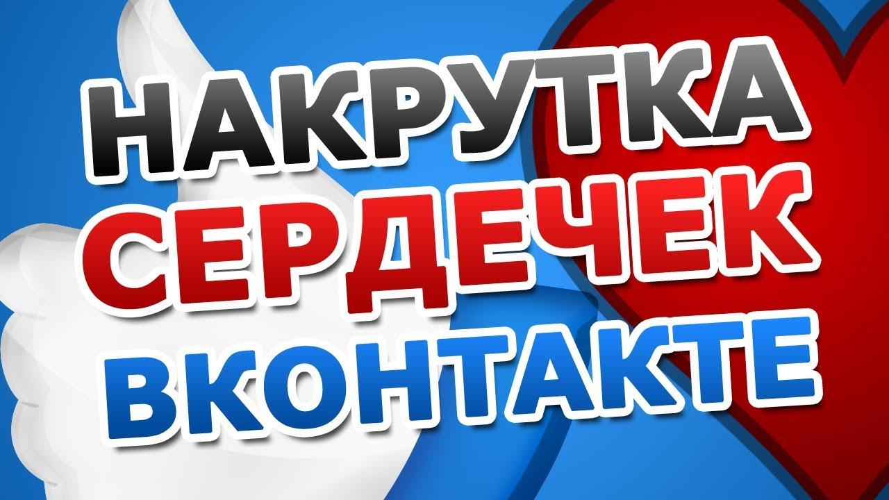Накрутить лайки Вконтакте быстро на аву и коммент