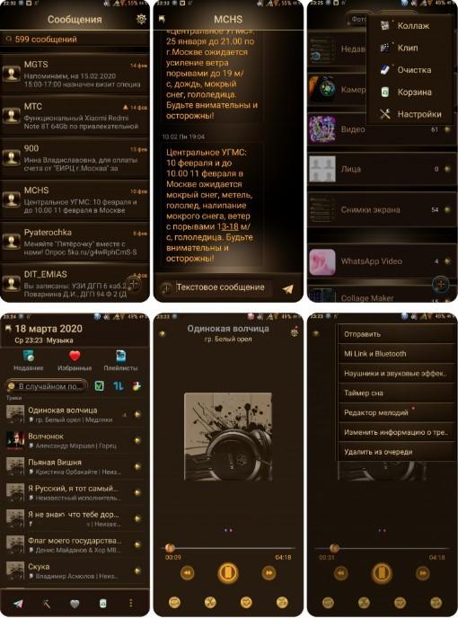 Новая тема black gold для MIUI 11 удивила всех фанов