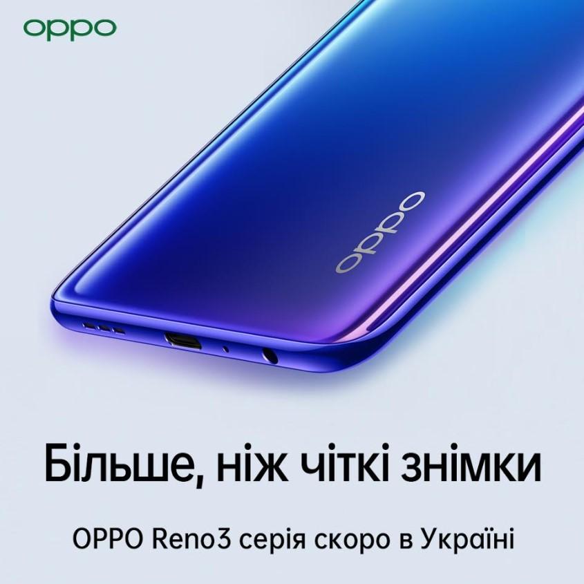 OPPO Reno3 серия скоро в Украине: больше, чем четкие снимки